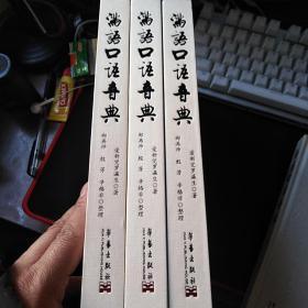 满语口语音典 小16开精装本