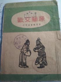 兰蔺交欢 (冀鲁豫书店1947.9初版)