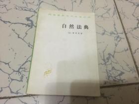 自然法典(汉译世界学术名著丛书)