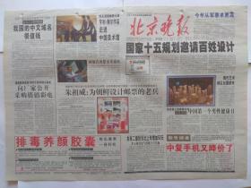 北京晚报2000年10月24日【32版全】