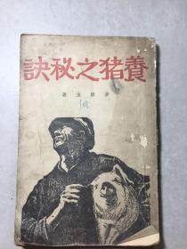 抗战时期养猪秘诀