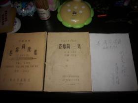 河南省著名作家、郑州市艺术研究院国家一级编剧【李清芳】赠言一页!附卷席筒三集。卷席筒续集,3本合售