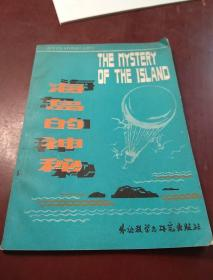 高等学校文科英语泛读教材 海岛的神秘