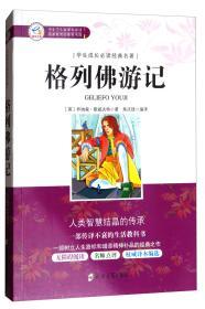 正版-新课标学生成长必读经典名著:格列佛游记