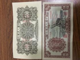 稀世珍品1949年500元起重机样票  正面反面各一张包真