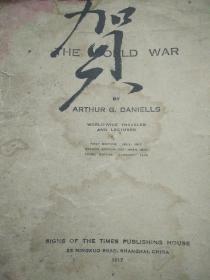 民国兆报馆,普世战局略史有残。
