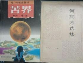 Y036 何其芳选集 第三卷(80年1版2印)