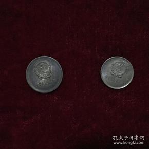 81年贰角铜币壹角铜币各一枚(包浆醇厚、均匀)