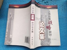 上海出版战略研讨论文集