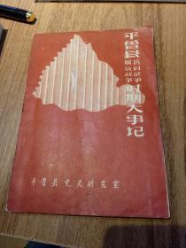 《平鲁县抗日战争解放战争时期大事记》