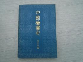中国绘画史(32平装开1本 原版正版老书。详见书影)