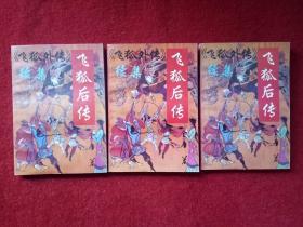 《飞狐后传》金庸济南出版社1992年12月1版1印好品