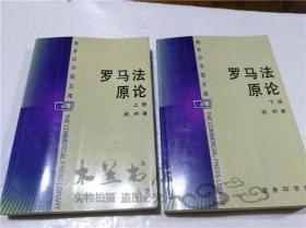 罗马法原论(全两册)2本 周枬 商务印书馆出版 2001年2月 大32开平装