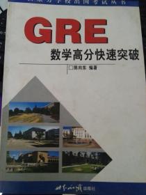 GRE数学高分快速突破