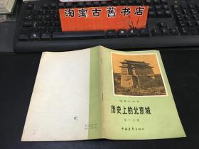 地理小丛书——历史上的北京城