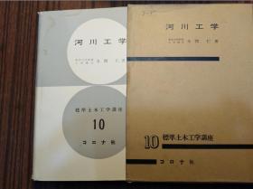 日本原版------河川工学(16开精装本,昭和33年,1958年,见图)                (16精装本)《117》