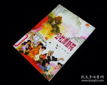 【红色经典插图版】《公社添新花》【1975年一版一印】馆藏九五品佳