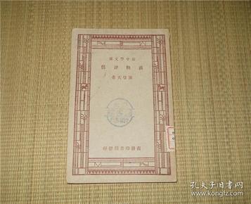 商鞅评传 商务印书馆 民国36年版