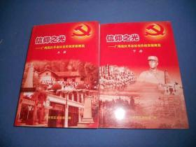 信仰之光--广州战区革命历史传统资源慨览-上下册