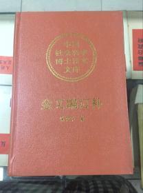 中国社会科学博士论文文库--金文编订补(93年初版 印量2000册  精装本)