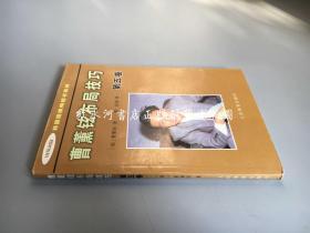 韩国围棋畅销书系列--曹薰铉布局技巧:第五卷