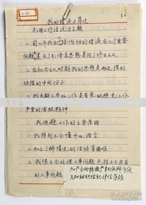 著名无产阶级革命家、鄂豫皖根据地的主要创始人之一 郑位三 亲笔校改文革交代材料《我的错误与罪过》一份十一页(其中毛笔、朱笔等处校改为其亲笔)HXTX106732
