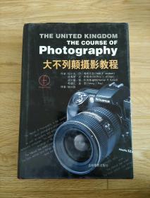 大不列颠摄影教程
