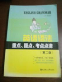 英语语法重点、疑点、考点点津(第2版)