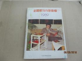全国报刊内容汇编  (1989)