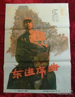 1开电影海报:东进序曲(1962年)