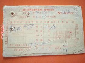 1972年嘉山县革命委员会第二招待所发票等12枚合售