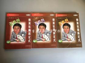 韩国围棋畅销书系列-曹薰铉最新定式:第一卷、第二卷、第三卷