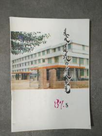 哲里木盟民族教育   1987年第5期(蒙文)