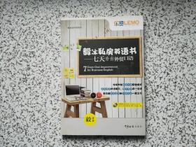 毅冰私房英语书 — 七天秀出外贸口语  附光盘一张