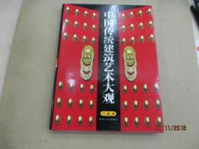 中国传统建筑艺术大观(门窗卷)