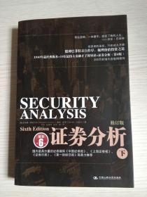 证券分析((下册 原书第6版))修订版