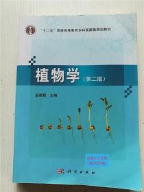 """普通高等教育""""十一五""""规划教材:植物学(第2版) 金银根 主编 科学出版社 9787030266644"""