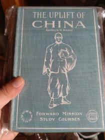 清代时期原版外文书:1907年明恩溥著作THE UPLIFT OF CHINA(中国之进步)精装作者明恩溥,中国之崛起,书品特好。