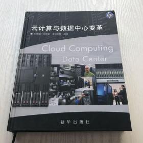 云计算与数据中心变革