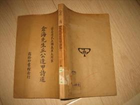 前台湾民主国义军大将军仓海先生丘公逢甲诗选(民国24年初版)