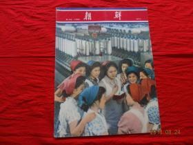 朝鲜画报 1972年第185-186期(8开画报,中文版,不缺页)