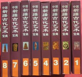 中国新疆古代艺术宝典 全8册