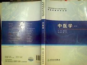 中医学第4版
