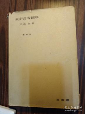 日本原版------最新高等图学(,增订版,16开精装本,昭和18年,1943年,见图)                (16精装本)《117》