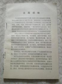 珍本医籍丛刊:四科简效方【缺封面】