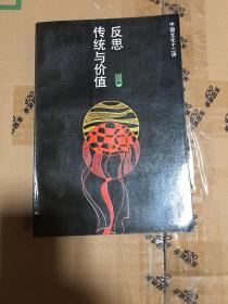 反思传统与价值:中国文化十二讲