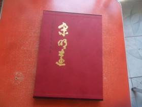 中国近现代名家画集——宋明远 (8开精装)带盒套