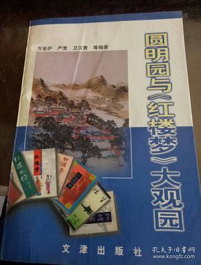 《圆明园与{红楼梦}大观园》作者卫汉青签赠本