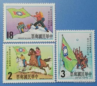 423台湾纪190中国青年救国团成立三十周年纪念邮票(发行量200万套)