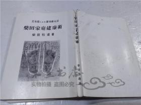 原版日本日文书 柴田家庭健康术 (和通)柴田鐈 足心道本部 1973年11月 32开平装